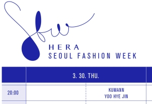 sfw17fw_schedule on show0223